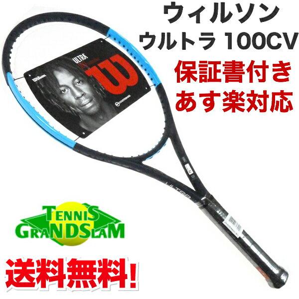 ウィルソン ウルトラ 100 CV (WRT737320) 2017年 硬式 テニス カウンターベイル ジュニア レディース おすすめ 部活 初心者 売れ筋 ラケット