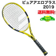 バボラピュアアエロ2019pureaero硬式テニスラケット