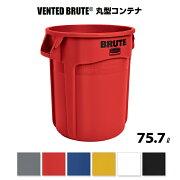 【送料無料】VENTEDBRUTE丸型コンテナ75.7L(ラバーメイド)[厨房商業施設飲食店食堂ゴミ箱激安]