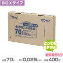 容量表示入りポリ袋(白半透明)BOXタイプ 0.025mm厚 70L 400枚(100枚×4箱)(ジャパックス TBN70)[ごみ収集 分別 ゴミ箱 ゴミ袋 激安]
