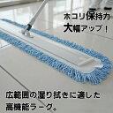 【業務用お掃除モップ】 高機能ラーグ プロテックスレンダーラーグF(幅...