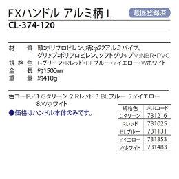 【モップの柄】FXハンドルアルミ柄L約1500mm(テラモトCL-374-120)[お掃除清掃モップ]