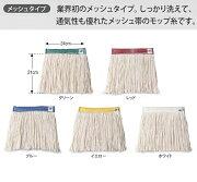 【モップ糸】FXメッシュ替糸(J)(テラモトCL-374-521)[お掃除清掃モップ]