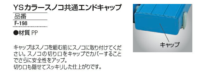 YSカラースノコ共通エンドキャップ (山崎産業 F-198) [玄関 ロッカールーム シャワー室 激安]