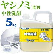 【野菜・食器用中性洗剤】サラヤヤシノミ洗剤5kg【送料無料】