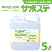 サラヤ環境アルコール除菌剤サポステ5L(カップ&ノズル付)[抗菌洗浄衛生病院美容]