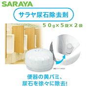 サラヤ尿石除去剤10錠(50g×5錠×2袋)(トイレの洗浄、悪臭防止。便器の黄バミ、尿石を徐々に除去。)