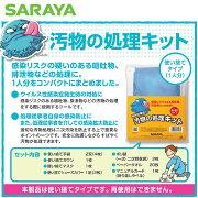 サラヤ汚物の処理キット(1人分)[感染防止使い捨て二次感染防止]