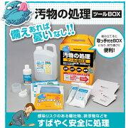 汚物の処理ツールBOX[感染防止使い捨て二次感染防止]