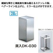 【ステンレス製ゴミ箱】屑入DK-030【28L】(テラモトSU-289-530-0)[家庭屋内オフィストイレ激安]P16Sep15
