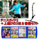◇【テニス上達グッズ】【セットでお得!】ウィニングショットテニス練習機「テニスガイド2」と...