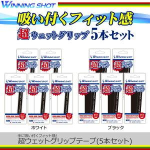 フィット ウィニングショット ウェットグリップテープ グリップ ラケット ウェット オーバーグリップテープ