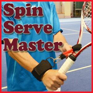 スピン系サーブ練習機/スピンサーブマスター(SYS TUBE)(大人気上達グッズ)(テニス練習機 テニス 練習器具 1人 練習 トレーニング テニス用品 器具 トレーニング用品 上達 グッズ トレーニングマシン 手首 固定 フォーム 矯正 サーブ テニス市場) P23Jan16
