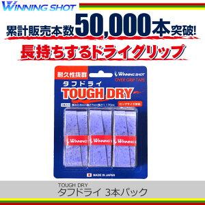 ドライグリップウィニングショット グリップ ラケット テニスグリップテープ オーバーグリップテープ