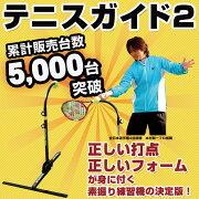ウィニングショットテニス トレーニング ジュニア ストローク フォーム ウイニングショット