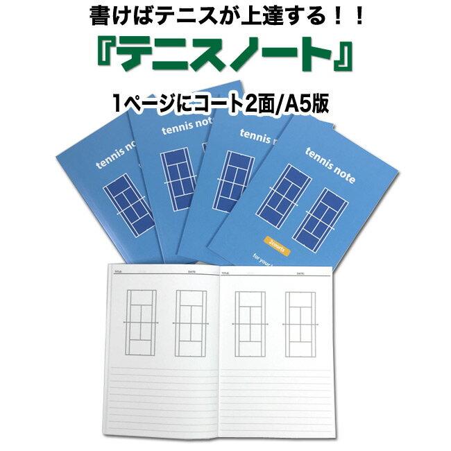 DM便(送料180円)OK/4個まで★書けばテニスが上達する!!