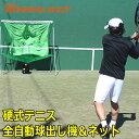 ウィニングショット マイオートテニス2 MyAutoTennis2|テニス 練習器具 硬式 テニス用品 グッズ テニス...