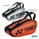 ヨネックス YONEX テニスバッグ ラケットバッグ9〔テニス9本用〕 BAG2002N
