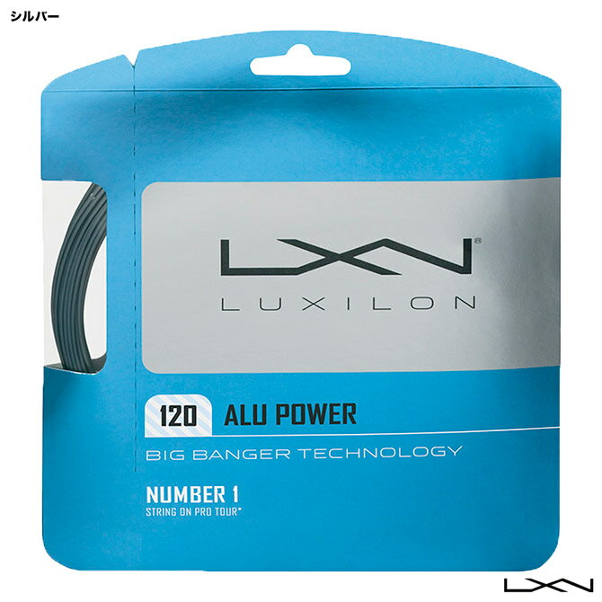 ルキシロン(LUXILON) テニスガット 単張り ビッグバンガー(BIG BANGER) アルパワーフィール(ALU POWER FEEL) 120 シルバー WRZ998800