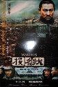 アンディ・ラウ(劉徳華) ウォーロード/男たちの誓い(投名状) 中国版ポスター
