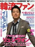 韓流ファン vol.13 【月刊誌】