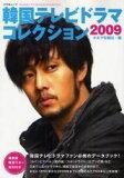 韓國テレビドラマコレクション 2009【季刊誌】
