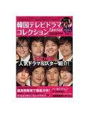 韓國テレビドラマコレクション Special 2009【季刊誌】