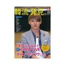 コリアエンタテインメントジャーナル増刊 2011年6月号 【韓流雑誌】