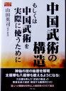 達人への階梯を科学化した極意書がDVDで復活!DVD 中国武術の構造