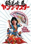 ジャッキー・チェン(成龍) ヤング・マスター/師弟出馬 デジタル・リマスター版DVD