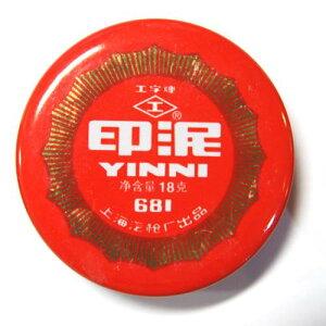 中国印泥  18gタイプ No.681...