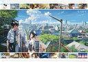 天宝堂提供 本・漫画・雑誌通販専門店ランキング13位 君の名は。 2017年版B2ポスターカレンダー