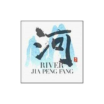 河 River / ジャー・パンファン
