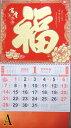 開運風水 2018年度版 中国縁起 壁掛けカレンダー  「A.福・富貴1」