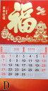 開運風水 2018年度版 中国縁起 壁掛けカレンダー  「D.福・旺年旺福」