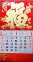 開運風水 2018年度版 中国縁起 壁掛けカレンダー  「E.福・福運亨通」
