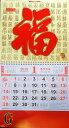 開運風水 2018年度版 中国縁起 壁掛けカレンダー  「G.百福2」