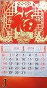 開運風水 2018年度版 中国縁起 壁掛けカレンダー  「J.福・吉祥」