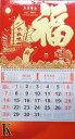 開運風水 2018年度版 中国縁起 壁掛けカレンダー  「K.福・一帆風順」