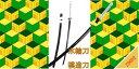 鬼退治 模造刀 闇刀身 直刃 水輪刀 水の呼吸 水柱 Z0052 剣袋付き 2