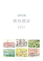 安野光雅 2021年カレンダー CL-476