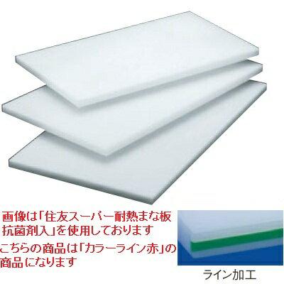 まな板【住友抗菌プラスチックマナ板(カラーライン付)S赤】S幅600奥行300高さ30【業務用】【グループA】