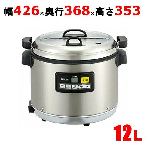 【業務用】スープジャー マイコン式 12リットル【JHI-M120】【タイガー】【プロ用】:厨房器具と店舗用品のTENPOS