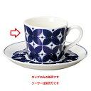 ヴィオレッテ コーヒーカップ/洋食器/業務用/新品/小物送料対象商品 /テンポス