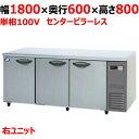 パナソニック コールドテーブル冷蔵庫:KBシリーズ SUR-...