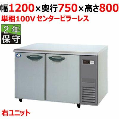 【保守メンテナンスサービス付セット商品】【業務用冷蔵庫】【パナソニック(旧サンヨー)】冷蔵コールドテーブル【SUR-K1271SA-R(旧型式:SUR-G1271SA-R)】W1200×D750×H800mm【ヨコ型冷蔵庫】【送料無料】【業務用】【新品】