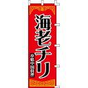 【のぼり「海老チリ」】 幅600mm×高さ1800mm【業務用】【送料別】【プロ用】