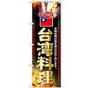 のぼり「台湾料理」のぼり屋工房 2718 幅600mm×高さ1800m...