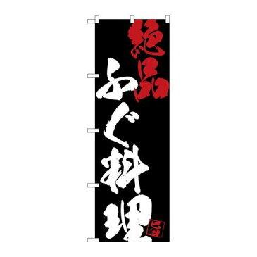 【ふぐ料理絶品黒地】 のぼり屋工房 のぼり 幅600×高さ1800(mm)【業務用】