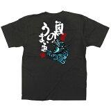 Tシャツ 魚のうまい店 イラスト カラーTシャツ Mサイズ のぼり屋工房/業務用/新品/テンポス